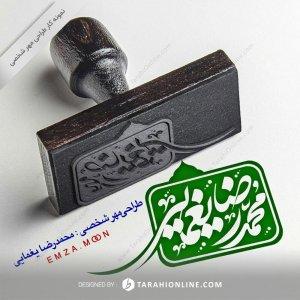 طراحی مهر شخصی محمدرضا یغمایی