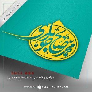 طراحی مهر شخصی محمدصالح جواهری