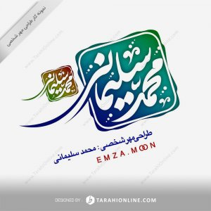 طراحی مهر شخصی محمد سلیمانی