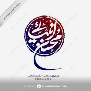 طراحی مهر شخصی محسن انبیایی