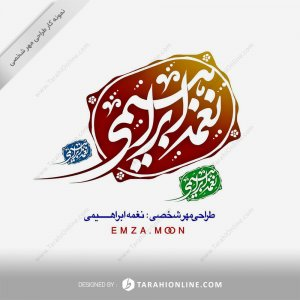 طراحی مهر شخصی نغمه ابراهیمی
