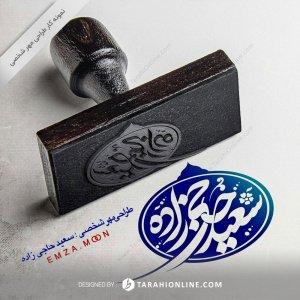طراحی مهر شخصی سعید حاجی زاده