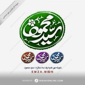 طراحی مهر شخصی سید محمود