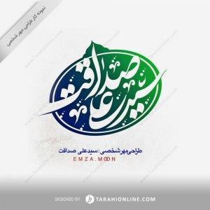 طراحی مهر شخصی سید علی صداقت