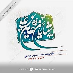 طراحی مهر شخصی شایان عین علی
