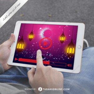 تیزر موشن گرافیک تبریک ماه مبارک رمضان