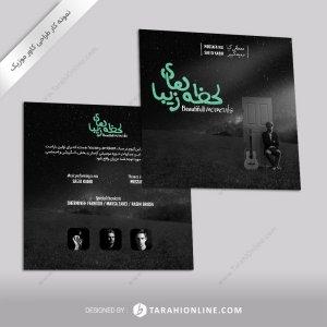 طراحی کاور موزیک مصطفی کیا و سعید کبیر - لحظه های زیبا