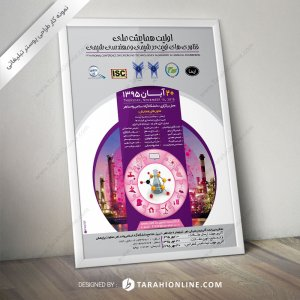 طراحی پوستر همایش ملی فناوری های نوین در شیمی