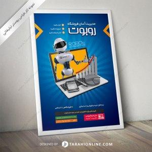 طراحی پوستر مدیریت فروشگاه روبوت