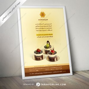 طراحی پوستر نان های حجیم شیرینی کندو