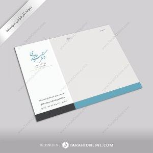 طراحی نسخه پزشکی دکتر حمید عابدی