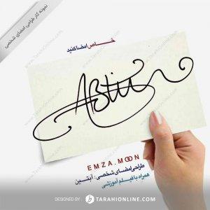 طراحی امضا آبتین