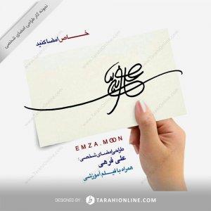 طراحی امضا علی فرهی