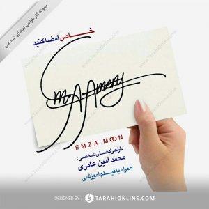 طراحی امضا محمد امین عامری
