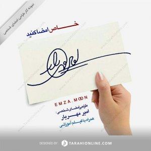 طراحی امضا امیر مهریار