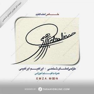 طراحی امضا ابراهیم ابراهیمی