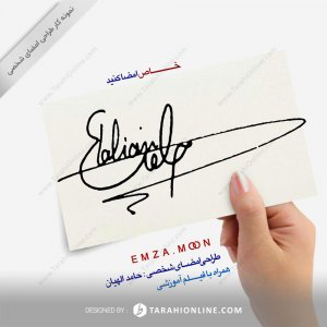 طراحی امضا حامد الهیان