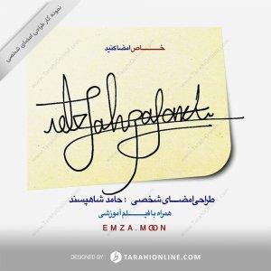 طراحی امضا حامد شاه پسند