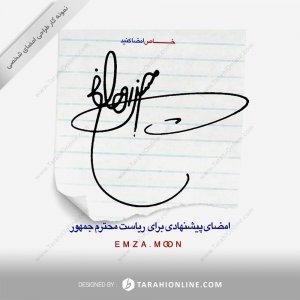طراحی امضا حسن روحانی