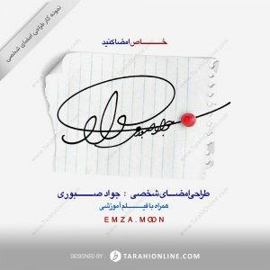 طراحی امضا جواد صبوری