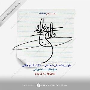 طراحی امضا کاظم قلیچ خانی