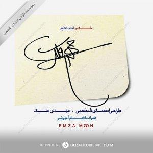 طراحی امضا مهدی ملک