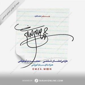 طراحی امضا محمد میثم میثمی