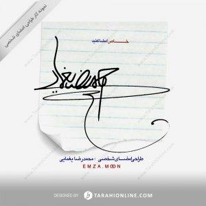 طراحی امضا محمدرضا یغمایی