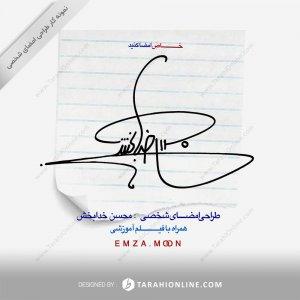 طراحی امضا محسن خدابخش