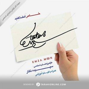 طراحی امضا سپیده تاتار