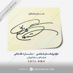 طراحی امضا ستاره گلستانی