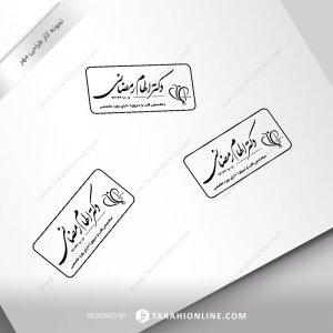 طراحی مهر دکتر الهام رمضانی