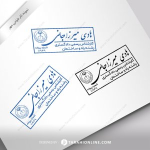 طراحی مهر هادی میرزاجانی