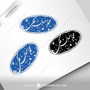 طراحی مهر محمد احسان ملکی