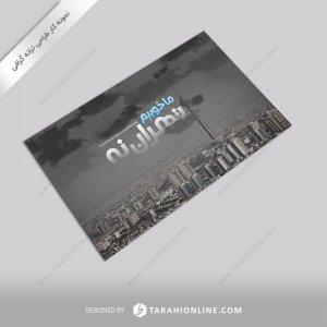 ترانه گرافی ما خوبیم ، تهران نه