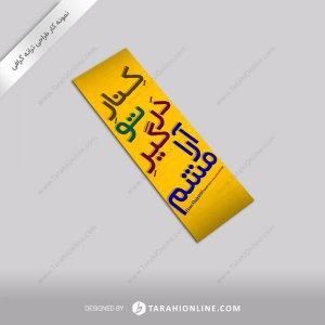 ترانه گرافی احسان خواجه امیری - نابرده رنج