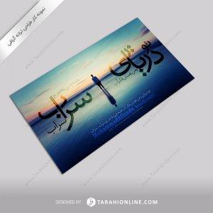 ترانه گرافی محمد علیزاده - حس آرامش