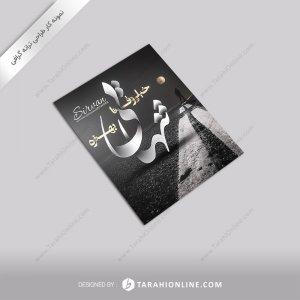 ترانه گرافی سیروان خسروی - تنهایی