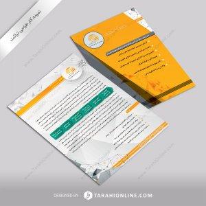 طراحی تراکت پویش افزار هوشمند - سرویس سازمان امن