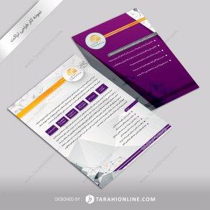 طراحی تراکت پویش افزار هوشمند - سرویس پایش منابع