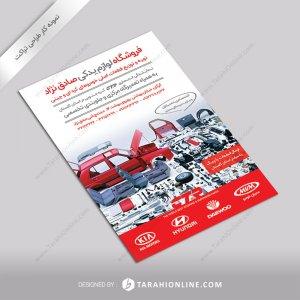 طراحی تراکت فروشگاه لوازم یدکی صادق نژاد