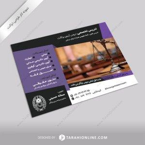 طراحی تراکت سمانه حسینی - تدریس تخصصی دروس آزمون وکالت