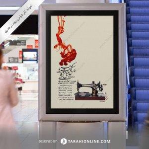 طراحی پوستر هنری نمایش کوچه پس کوچه های عاشق کشی