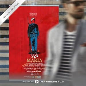 طراحی پوستر هنری نمایش ماریا - ۱
