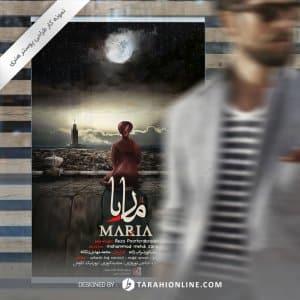 طراحی پوستر هنری نمایش ماریا - ۲