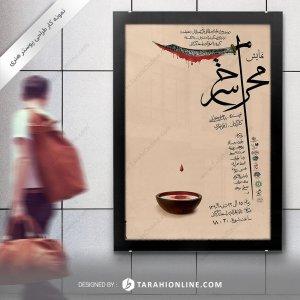 طراحی پوستر هنری نمایش محراب سرخ