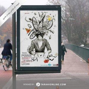 طراحی پوستر هنری نمایش پانسیون - ۱