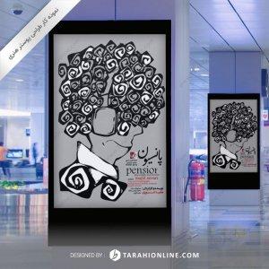 طراحی پوستر هنری نمایش پانسیون - ۲
