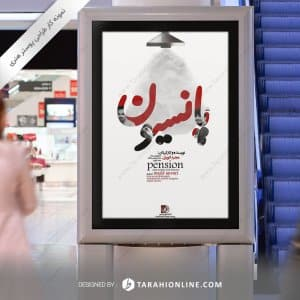 طراحی پوستر هنری نمایش پانسیون - ۳