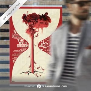 طراحی پوستر هنری نمایش پیله های خیس